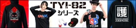 TYI-82シリーズ